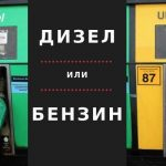 Дизел или бензин: кое е по-изгодно?